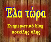 ELA-TORA-BLOG.png