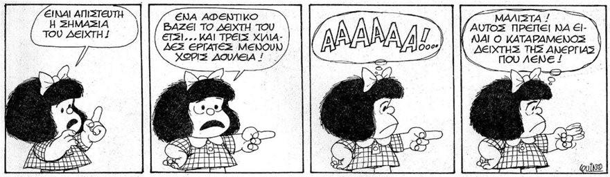 Mafalda_anergia.jpg