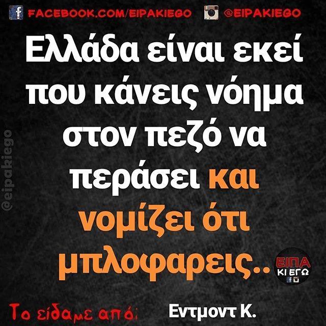 Ελλάδα είναι εκεί που κάνεις νόημα στον πεζό να περάσει και νομίζει ότι  μπλοφαρεις.. Εντμοντ Κ. | Funny, Jokes, Humor